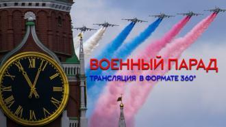 Военный парад, посвященный Победе в Великой Отечественной войне Военный парад вчесть Победы вВеликой Отечественной войне. Впервые в формате 360°