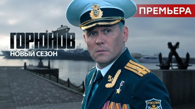Горюнов.НТВ.Ru: новости, видео, программы телеканала НТВ