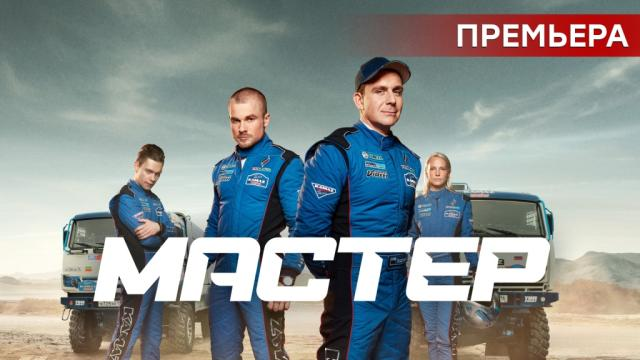 Мастер.НТВ.Ru: новости, видео, программы телеканала НТВ