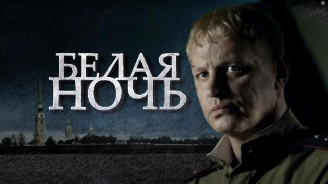 Белая ночь.НТВ.Ru: новости, видео, программы телеканала НТВ
