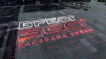 Брест 360. Панорама войны