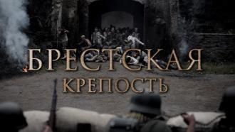 Брестская крепость Фильм о героической обороне Брестской крепости, первой принявшей удар немецко-фашистких захватчиков