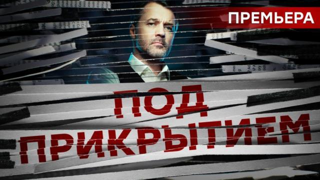 Под прикрытием.НТВ.Ru: новости, видео, программы телеканала НТВ