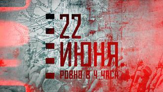 22июня. Ровно в4часа Марафон памяти из Брестской крепости