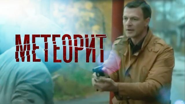 Метеорит.НТВ.Ru: новости, видео, программы телеканала НТВ