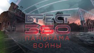Брест 360. Панорама войны Уникальный проект к 80-й годовщине начала Великой Отечественной войны