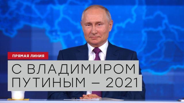 Прямая линия сВладимиром Путиным — 2021
