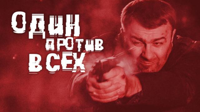 Один против всех.НТВ.Ru: новости, видео, программы телеканала НТВ