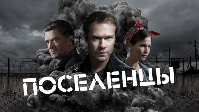 Поселенцы.НТВ.Ru: новости, видео, программы телеканала НТВ