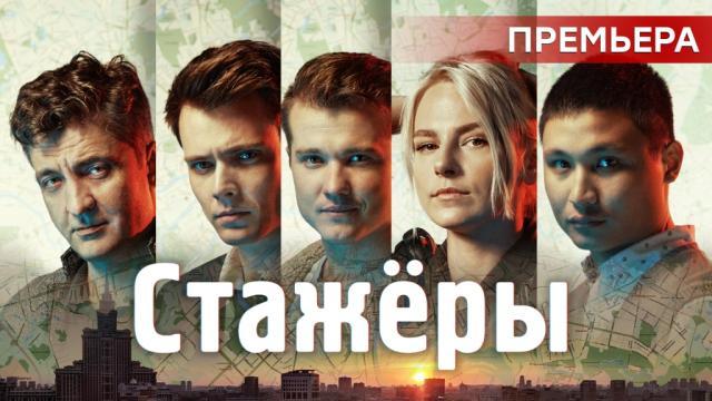 Стажеры.НТВ.Ru: новости, видео, программы телеканала НТВ