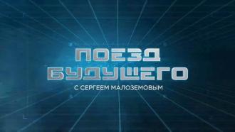 Поезд будущего Фильм Сергея Малозёмова о будущем железнодорожного транспорта вусловиях технической революции