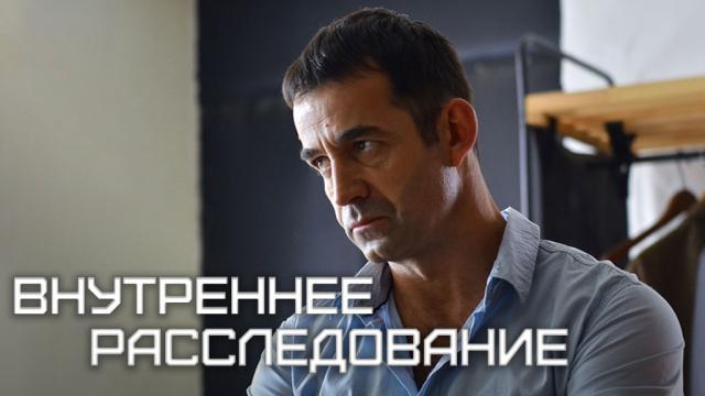Внутреннее расследование.НТВ.Ru: новости, видео, программы телеканала НТВ