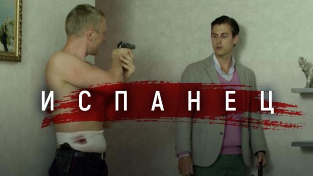 Испанец.НТВ.Ru: новости, видео, программы телеканала НТВ