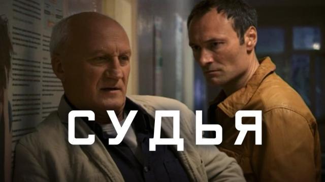 Судья.НТВ.Ru: новости, видео, программы телеканала НТВ
