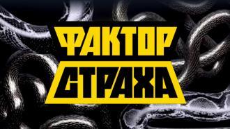 Фактор страха Мировой суперхит Fear Factor возвращается в Россию!