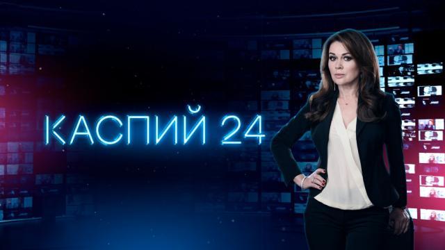 Каспий 24.НТВ.Ru: новости, видео, программы телеканала НТВ
