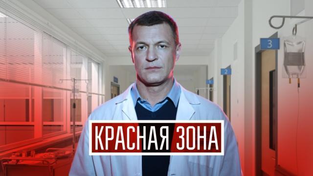 Красная зона.НТВ.Ru: новости, видео, программы телеканала НТВ