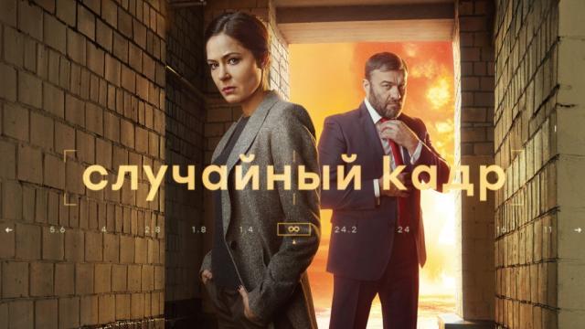 Случайный кадр.НТВ.Ru: новости, видео, программы телеканала НТВ
