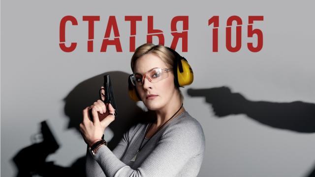 Статья 105.НТВ.Ru: новости, видео, программы телеканала НТВ