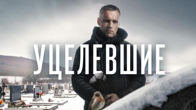 Уцелевшие.НТВ.Ru: новости, видео, программы телеканала НТВ