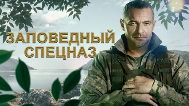 Заповедный спецназ.НТВ.Ru: новости, видео, программы телеканала НТВ