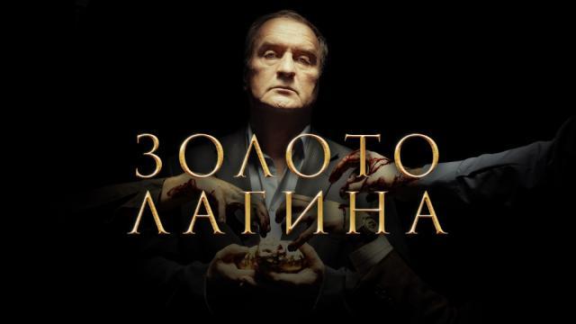 Золото Лагина.НТВ.Ru: новости, видео, программы телеканала НТВ