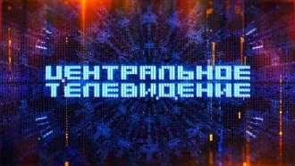Центральное телевидение События, которые обсуждают, илюди, окоторых говорят