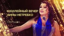 Юбилейный вечер Анны Нетребко