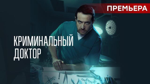 Криминальный доктор.НТВ.Ru: новости, видео, программы телеканала НТВ