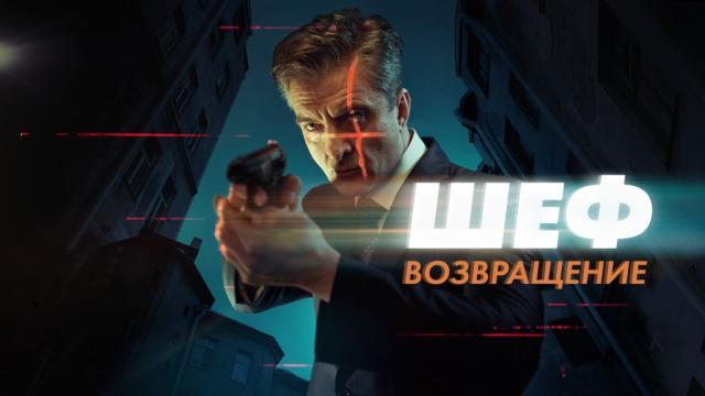 Шеф.НТВ.Ru: новости, видео, программы телеканала НТВ