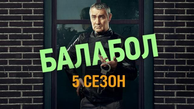 Балабол.НТВ.Ru: новости, видео, программы телеканала НТВ