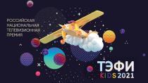 ТЭФИ-KIDS 2021