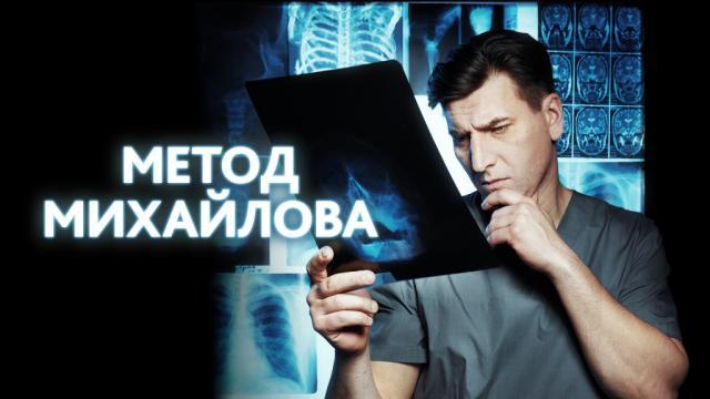Метод Михайлова.НТВ.Ru: новости, видео, программы телеканала НТВ