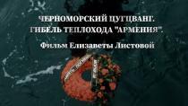 Черноморский цугцванг. Гибель теплохода «Армения»